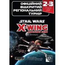 Spellscape X-Wing Winter 2017 билет